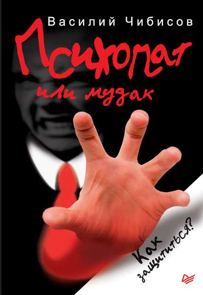 Обложка «Психопат или м*дак. Как защититься?»