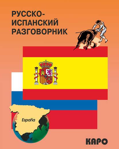 Обложка «Русско-испанский разговорник»