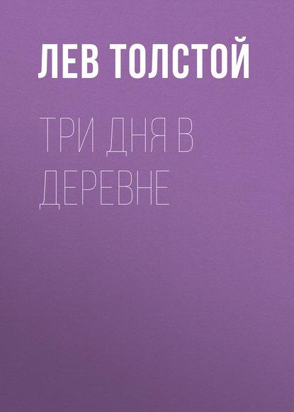 Обложка «Три дня в деревне»