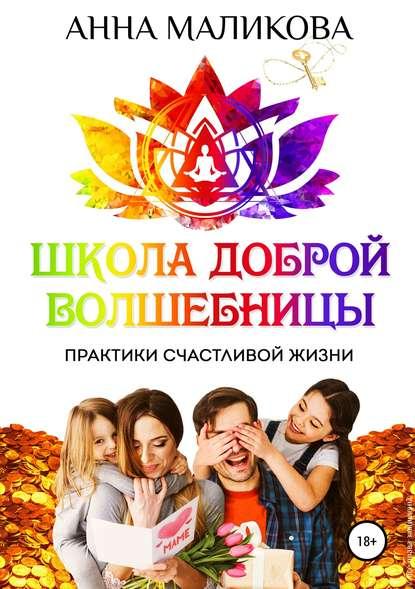 Обложка «Школа доброй волшебницы. Техники счастливой жизни»