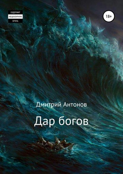 Обложка «Дар богов»