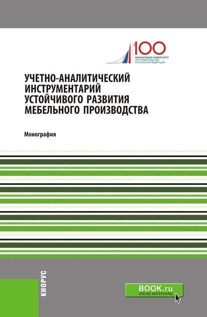 Обложка «Учетно-аналитический инструментарий устойчивого развития мебельного производства»