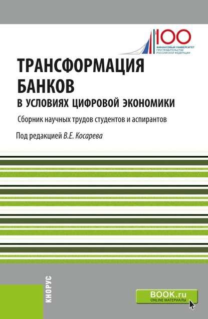 Обложка «Трансформация банков в условиях цифровой экономики. Сборник научных трудов студентов и аспирантов»