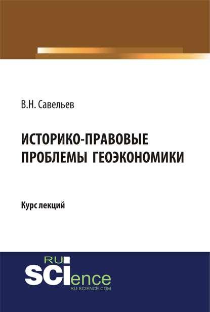 Обложка «Историко-правовые проблемы геоэкономики»