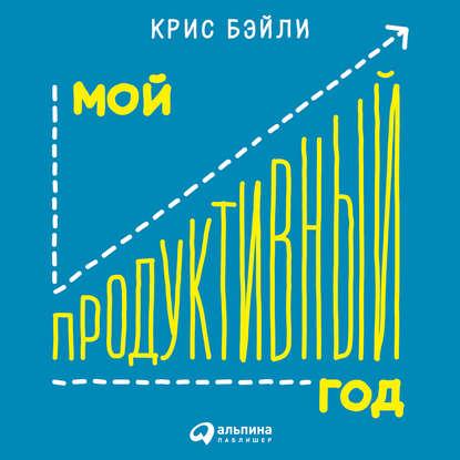 Обложка «Мой продуктивный год: Как я проверил самые известные методики личной эффективности на себе»