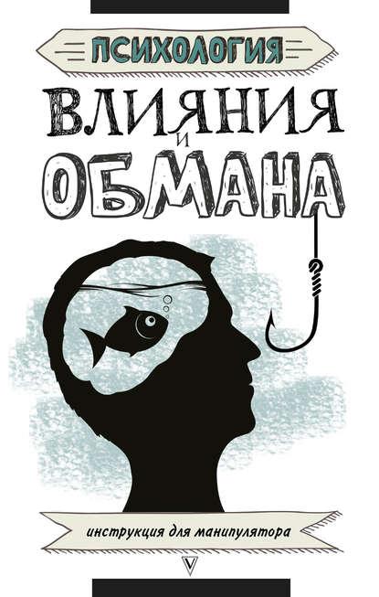 Обложка «Психология влияния и обмана. Инструкция для манипулятора»