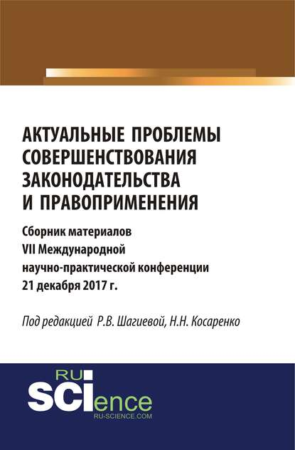 Обложка «Актуальные проблемы совершенствования законодательства и правоприменения»