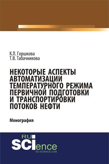 Обложка «Некоторые аспекты автоматизации температурного режима первичной подготовки и транспортировки потоков нефти»