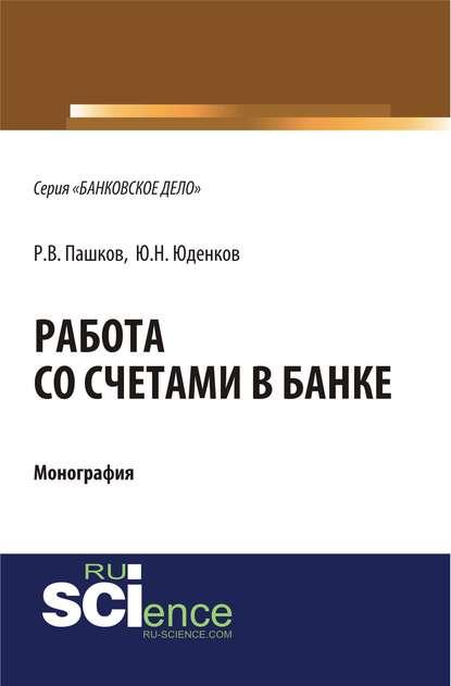 Обложка «Работа со счетами в банке»