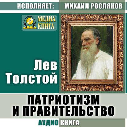 Обложка «Патриотизм и правительство»