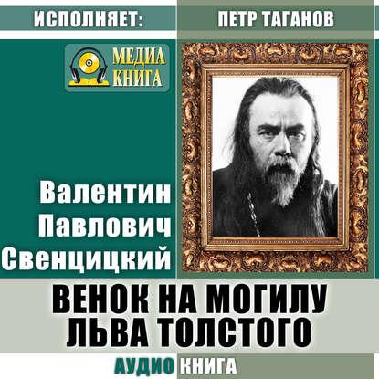 Обложка «Венок на могилу Льва Толстого»