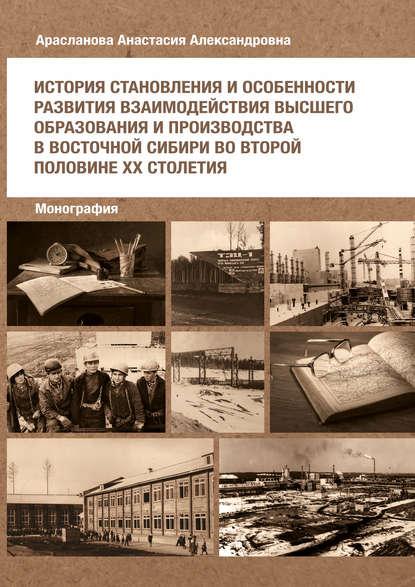 Обложка «История становления и особенности развития взаимодействия высшего образования и производства в Восточной Сибири во второй половине ХХ столетия»