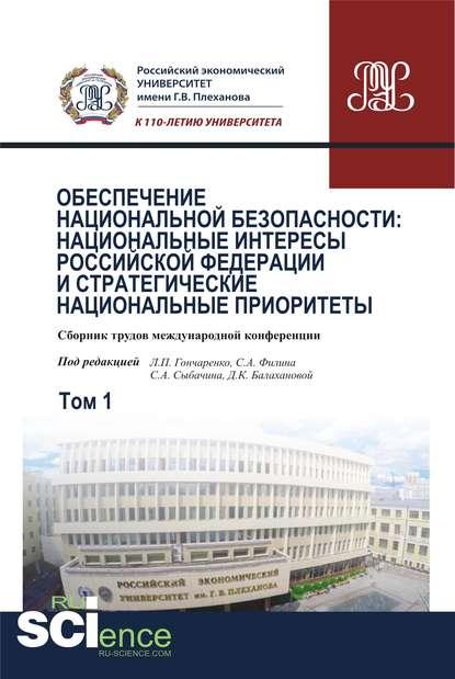 Обложка «Обеспечение национальной безопасности: национальные интересы Российской Федерации и стратегические национальные приоритеты. Ч. 1»