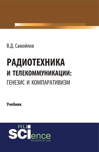 Обложка «Радиотехника и телекоммуникации: генезис и компаративизм»