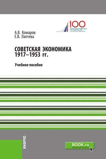 Обложка «Советская экономика 1917–1953 гг. Учебное пособие»