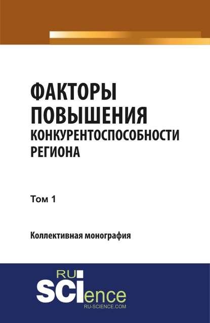 Обложка «Факторы повышения конкурентоспособности региона. Том 1»