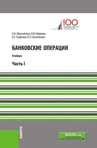 Обложка «Банковские операции. Часть I»