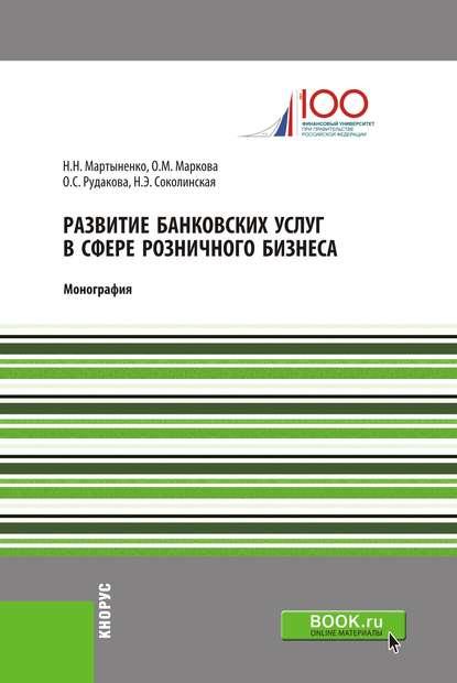 Обложка «Развитие банковских услуг в сфере розничного бизнеса»