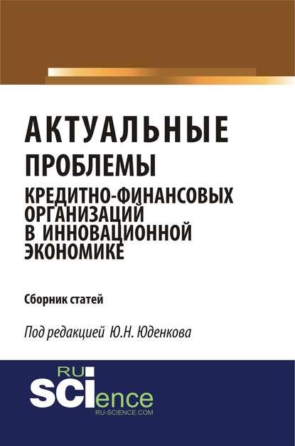 Обложка «Актуальные проблемы кредитно-финансовых организаций в инновационной экономике»