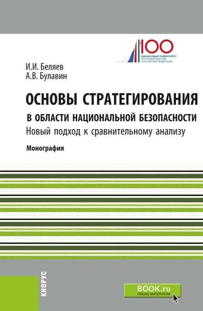 Обложка «Основы стратегирования в области национальной безопасности. Новый подход к сравнительному анализу»