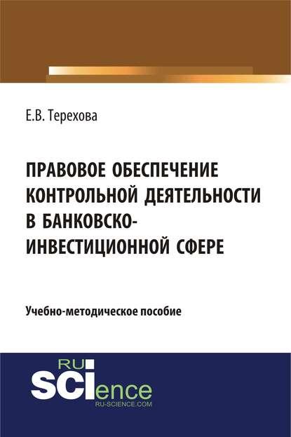 Обложка «Правовое обеспечение контрольной деятельности в банковско-инвестиционной сфере»