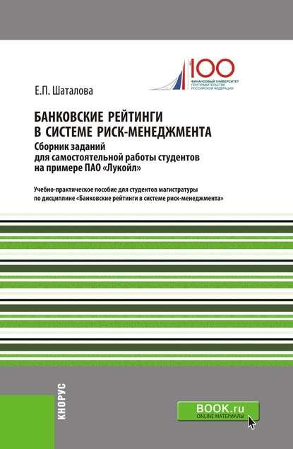Обложка «Банковские рейтинги в системе риск-менеджмента. Сборник заданий для самостоятельной работы студентов на примере ПАО «Лукойл»»