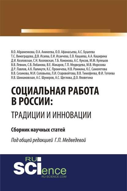 Обложка «Социальная работа в России: традиции и инновации»