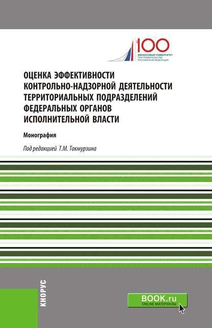 Обложка «Оценка эффективности контрольно-надзорной деятельности территориальных подразделений федеральных органов исполнительной власти»