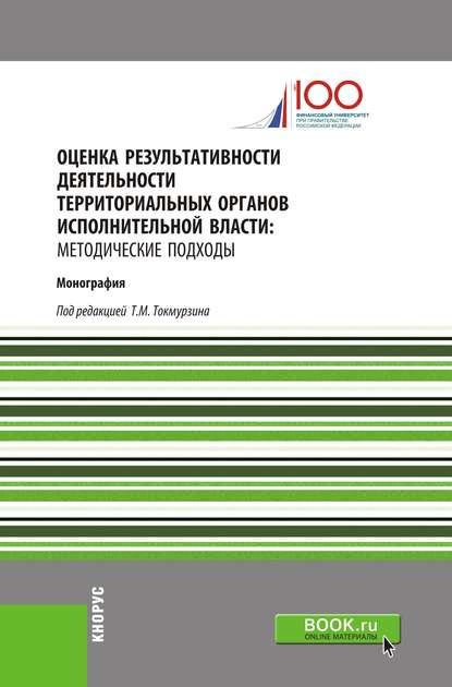 Обложка «Оценка результативности деятельности территориальных органов исполнительной власти: методические подходы»