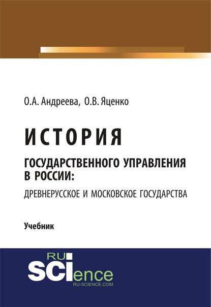 Обложка «История государственного управления в России: Древнерусское и Московское государства»