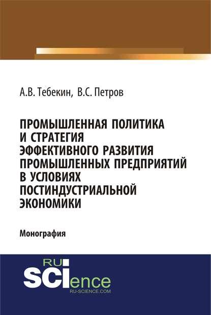 Обложка «Промышленная политика и стратегия эффективного развития промышленных предприятий в условиях постиндустриальной экономики»