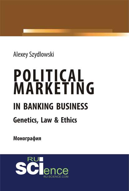 Обложка «Political marketing in banking business. Genetics, law & Ethics»