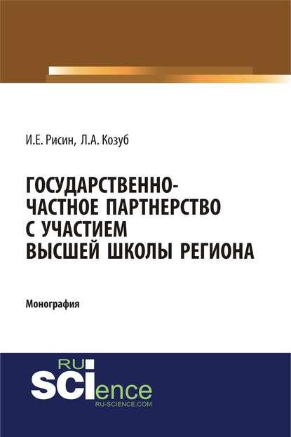 Обложка «Государственно-частное партнерство с участием высшей школы региона»