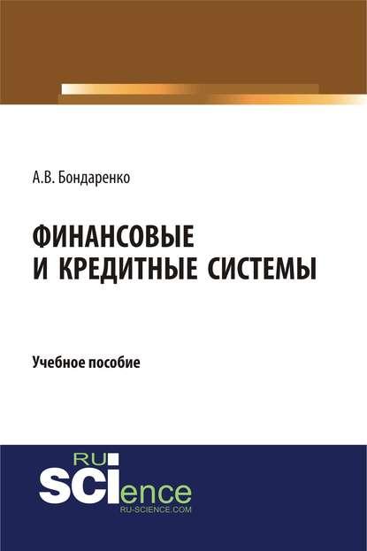 Обложка «Финансовые и кредитные системы. Учебное пособие»