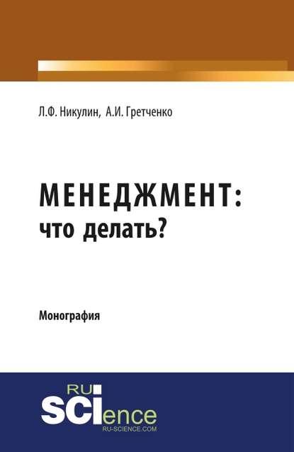 Обложка «Менеджмент: что делать?»
