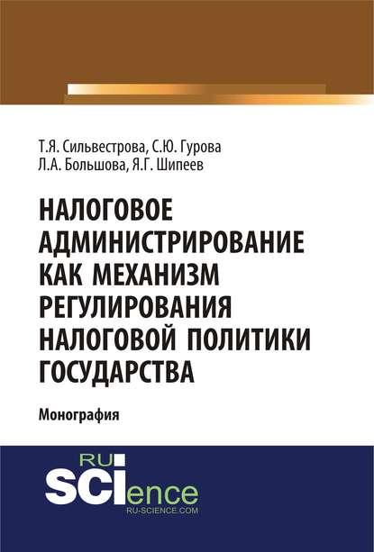Обложка «Налоговое администрирование как механизм регулирования налоговой политики государства»