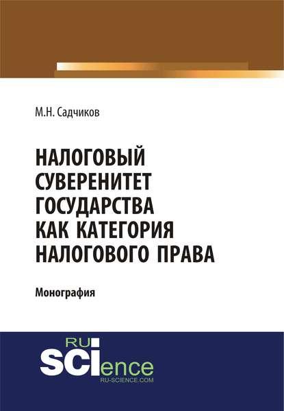 Обложка «Налоговый суверенитет государства как категория налогового права»