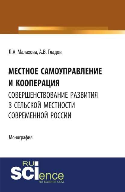 Обложка «Местное самоуправление и кооперация: совершенствование развития в сельской местности современной России»