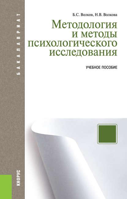 Обложка «Методология и методы психологического исследования»