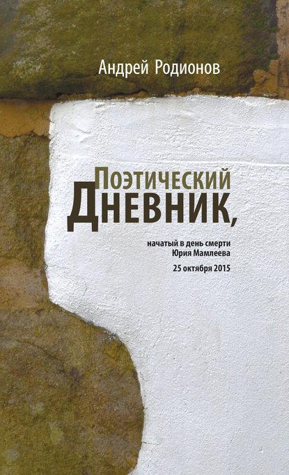Обложка «Поэтический дневник, начатый в день смерти Юрия Мамлеева 25 октября 2015»