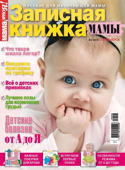 Обложка «Мама, это Я! Спецвыпуск №03/2018. Записная книжка мамы»