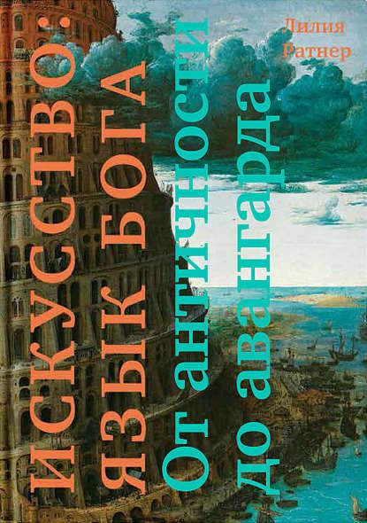 Обложка «Искусство: язык Бога. От античности до авангарда»