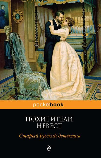 Обложка «Похитители невест. Старый русский детектив (сборник)»