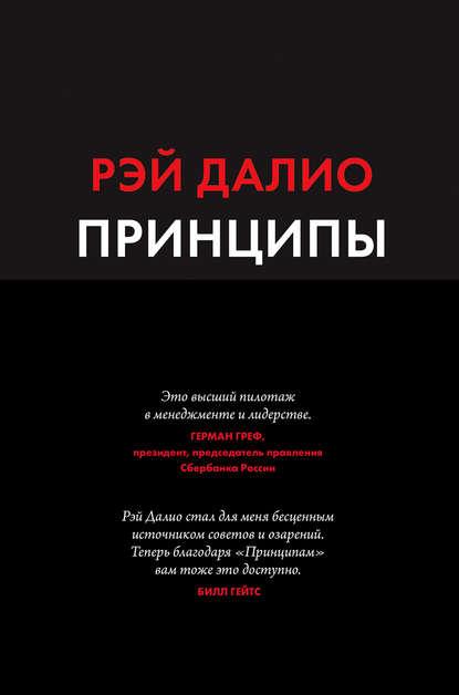 Обложка «Принципы. Жизнь и работа»