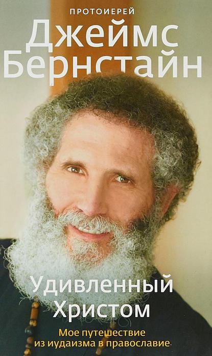 Обложка «Удивленный Христом. Мое путешествие из иудаизма в православие»