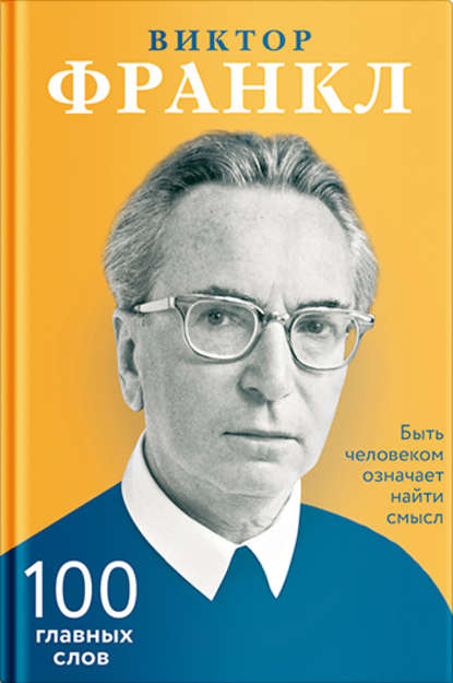 Обложка «Быть человеком означает найти смысл. 100 главных слов»