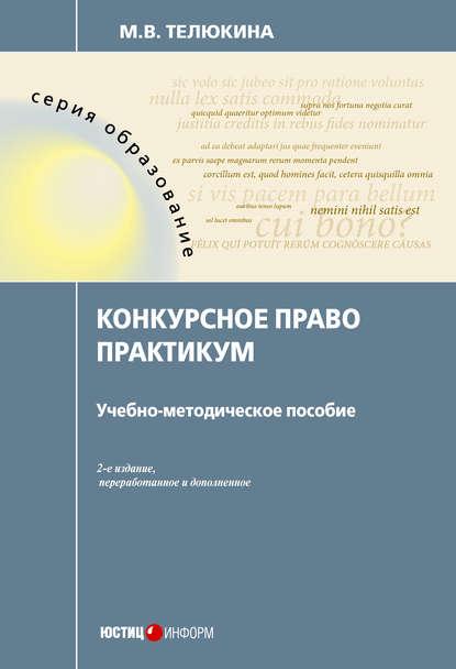 Обложка «Конкурсное право. Практикум»