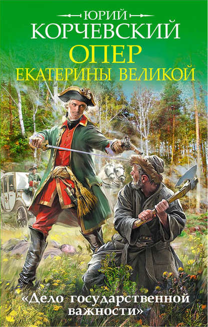 Обложка «Опер Екатерины Великой. «Дело государственной важности»»