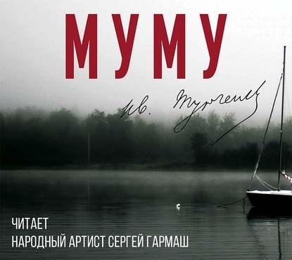 Обложка «Муму (читает Сергей Гармаш)»