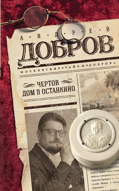 Обложка «Чертов дом в Останкино»